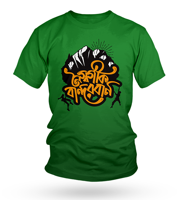 Bangla Travel T-Shirt