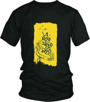 Bangla Song T-shirt