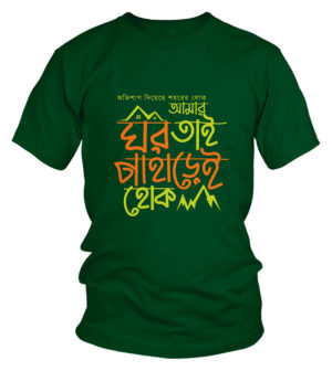 Amar Ghor Pahare Hok Travel Tee tshirt Bangla